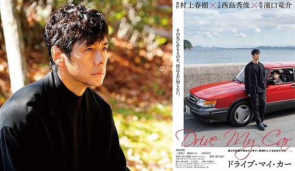 《Drive My Car》電影