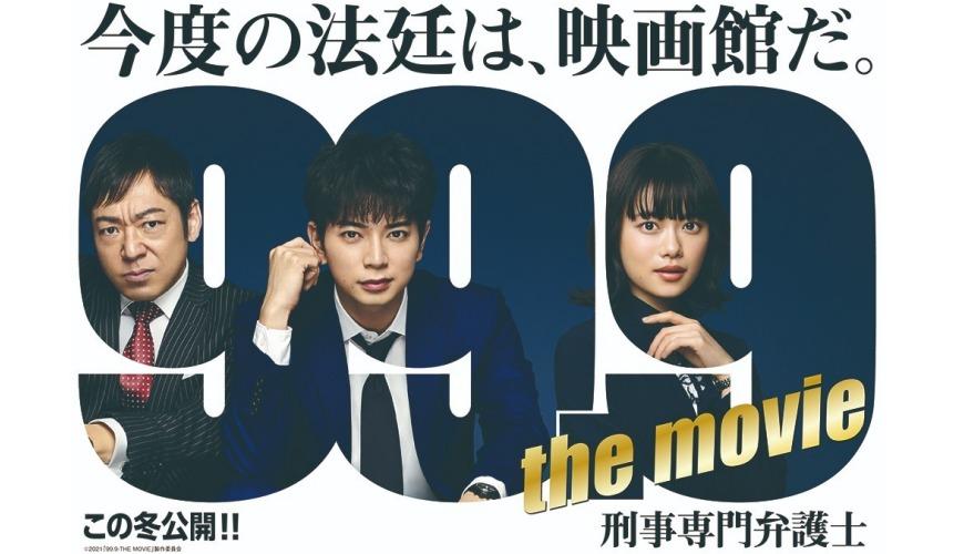 松本潤《99.9 不可能的翻案》日劇電影版2021年冬天上映!新搭檔是晨間劇女主角「杉咲花」!