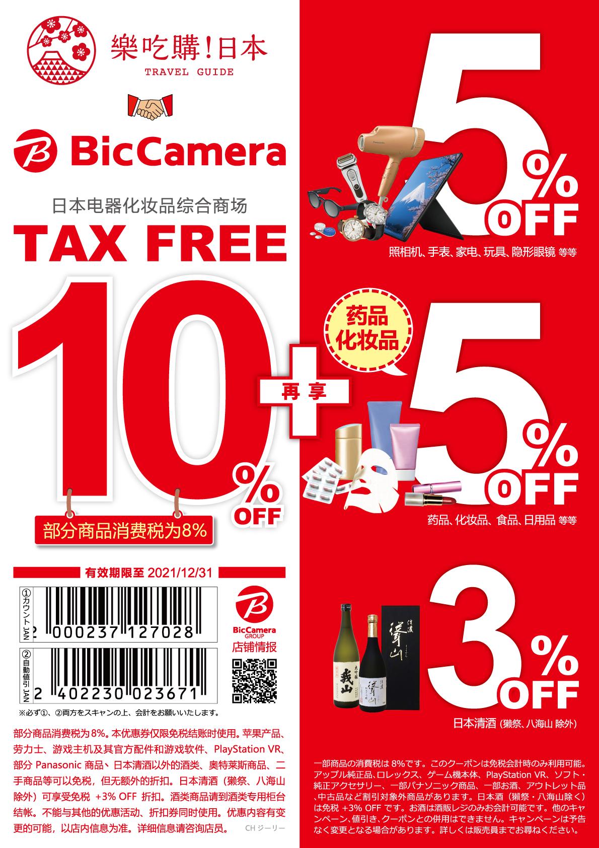 2021年BICCAMERA优惠券免税10%