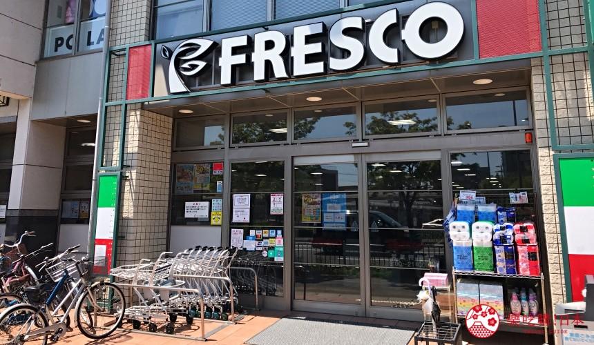 10家關西超市超級市場大阪京都兵庫價格比較推薦指南必買商品FRESCO店面外觀
