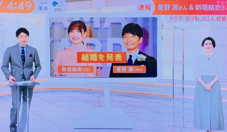 日本 TBS 新聞台報導星野源、新垣結衣結婚之二