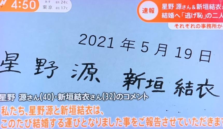 日本 TBS 新聞台報導星野源、新垣結衣結婚之一