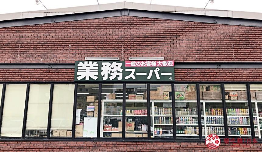 10家關西超市超級市場大阪京都兵庫價格比較推薦指南必買商品業務超市店面外觀