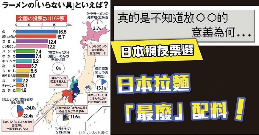 海苔半熟蛋魚板誰最不討喜?日本網友票選拉麵裡這項配料最廢