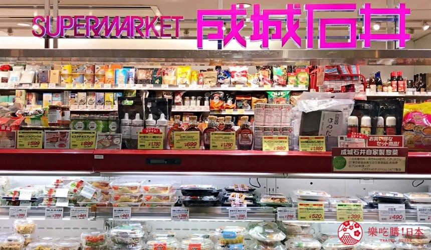10家關西超市超級市場大阪京都兵庫價格比較推薦指南必買商品貴婦超市成城石井店面日本車站常見