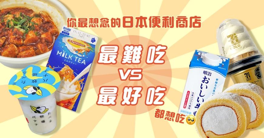 日本便利商店美食推薦全家小七Lawson羅森牛奶布丁炸雞飯糰明治牛乳立頓奶茶