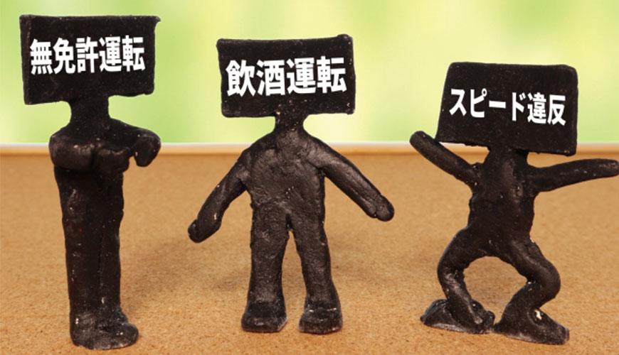 日本馬路新三寶