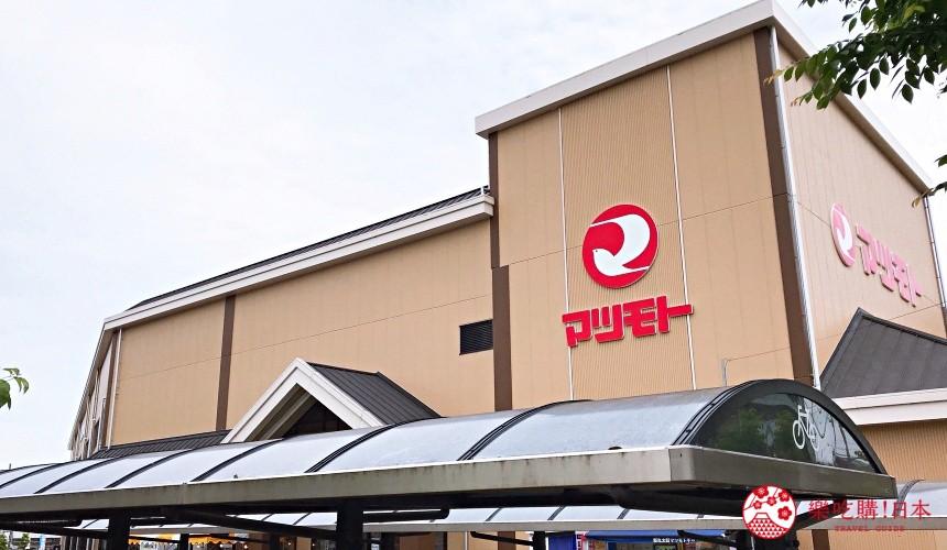 10家關西超市超級市場大阪京都兵庫價格比較推薦指南必買商品マツモト店面外觀
