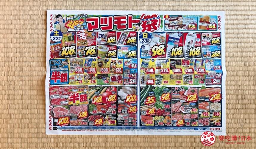 10家關西超市超級市場大阪京都兵庫價格比較推薦指南必買商品マツモト廣告傳單DM