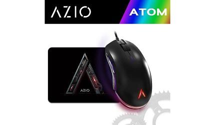 電競滑鼠推薦2021推介高DPI有線無線FPS遊戲專用差別比較AZIO ATOM RGB 炫彩光弧電競滑鼠