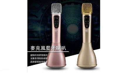 無線麥克風品牌推薦藍芽配對卡拉OK咪推介在家KTV手機唱歌裝備挑選金點科技 麥克風藍牙喇叭 2代F1+