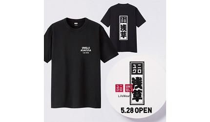 UNIQLO淺草新店