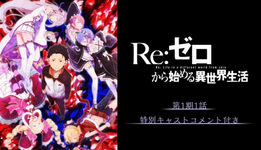日本安利美特animate推薦100大必看動畫漫畫Re:從零開始的異世界生活