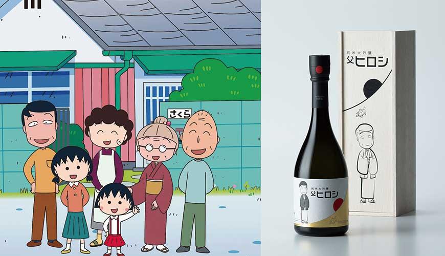 櫻桃小丸子阿宏的酒
