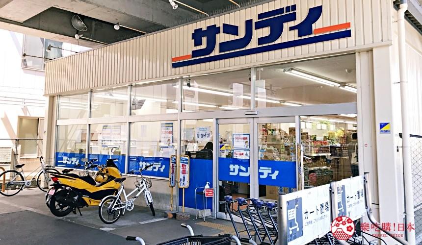 10家關西超市超級市場大阪京都兵庫價格比較推薦指南必買商品サンディ店面外觀