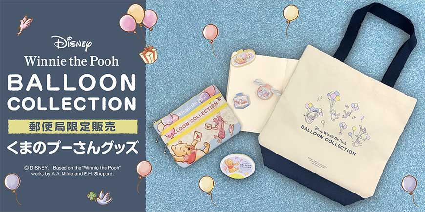 日本郵局小熊維尼氣球系列