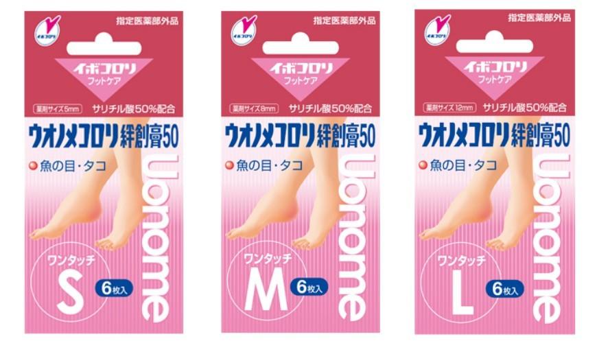 日本必買藥妝推薦雞眼粗厚角質拇趾外翻貼布疣藥水液體ok繃液體膠布推介眼膜休足貼文章橫山製藥的ウオノメコロリ絆創膏50