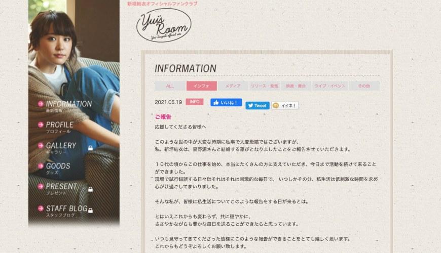 新垣結衣粉絲俱樂部 Yui's Room 結婚新聞稿