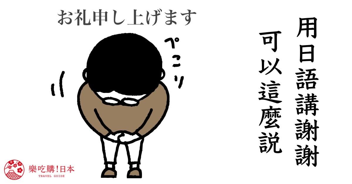 《謝謝日本語大全:除了「阿哩嘎多」,你還可以這樣說!》文章首圖