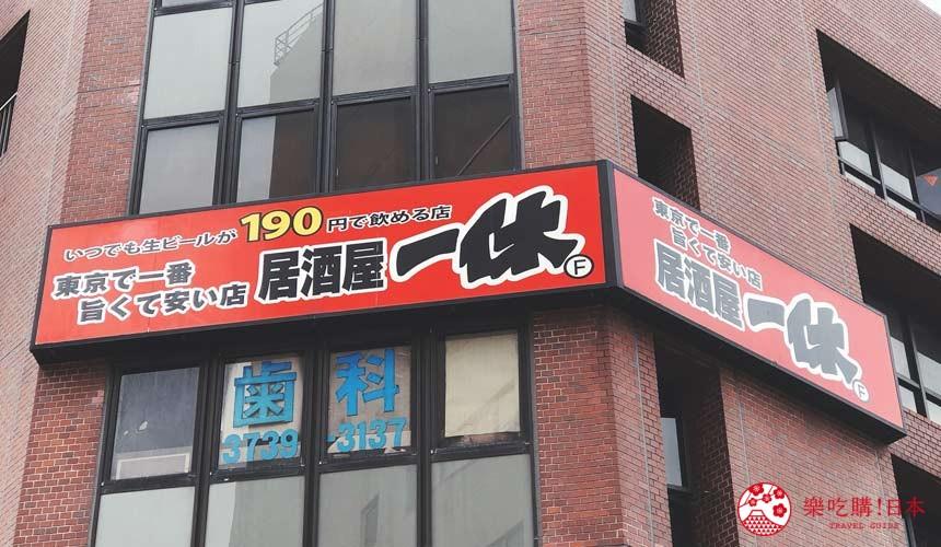 日本東京大阪北海道10大連鎖居酒屋燒肉店壽司烤肉燒烤海鮮生魚片壽司推薦美食餐廳朝聖網友食評人氣排行榜口碑好評必吃必點菜單整理下酒菜一休招牌