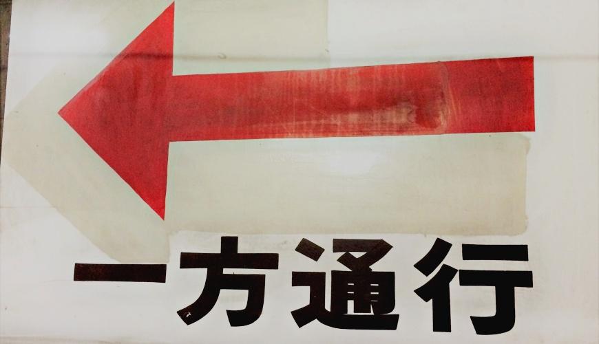日語成語四字熟語「一方通行」的圖片示意圖