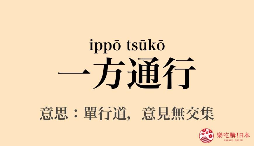日語成語四字熟語「一方通行」(沒有交集)的讀音意思字卡