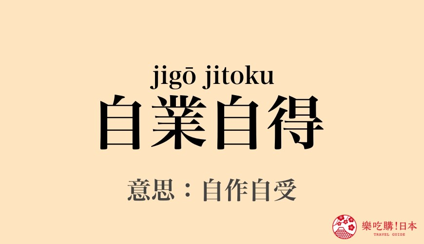 日語成語四字熟語「自業自得」(自作自受)的讀音意思字卡