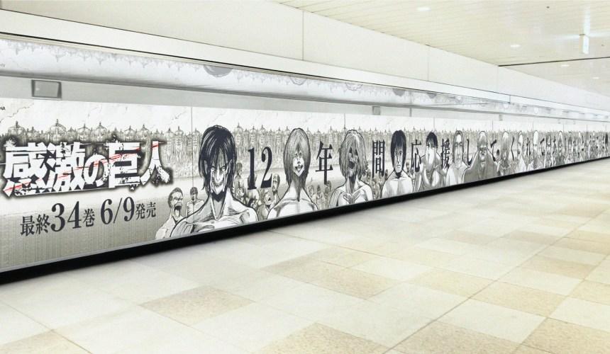 慶祝《進擊的巨人》講談社週刊漫畫第34集最終集發售在新宿車站內的宣傳海報牆