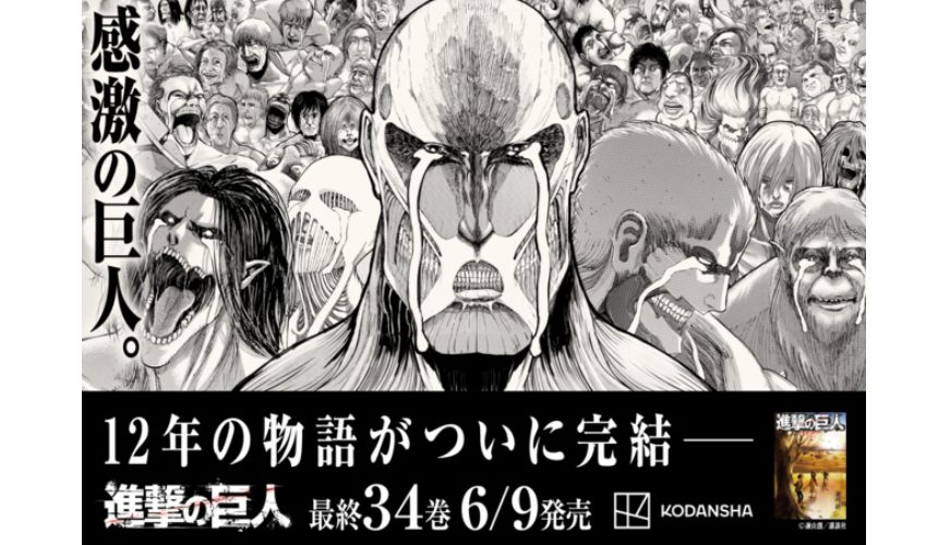 慶祝《進擊的巨人》講談社週刊漫畫第34集最終集發售在新宿車站內的宣傳活動