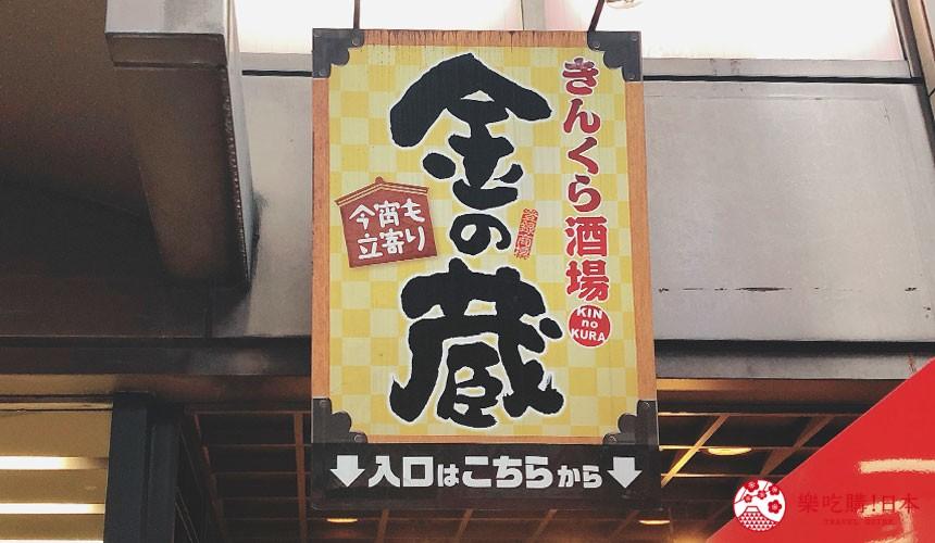 日本東京大阪北海道10大連鎖居酒屋燒肉店壽司烤肉燒烤海鮮生魚片壽司推薦美食餐廳朝聖網友食評人氣排行榜口碑好評必吃必點菜單整理下酒菜金之藏招牌