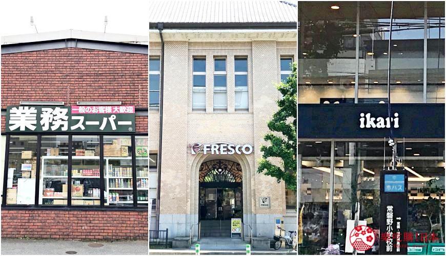 10家關西超市超級市場大阪京都兵庫價格比較推薦指南必買商品貴婦超市業務超市FRESCOIkari店面外觀
