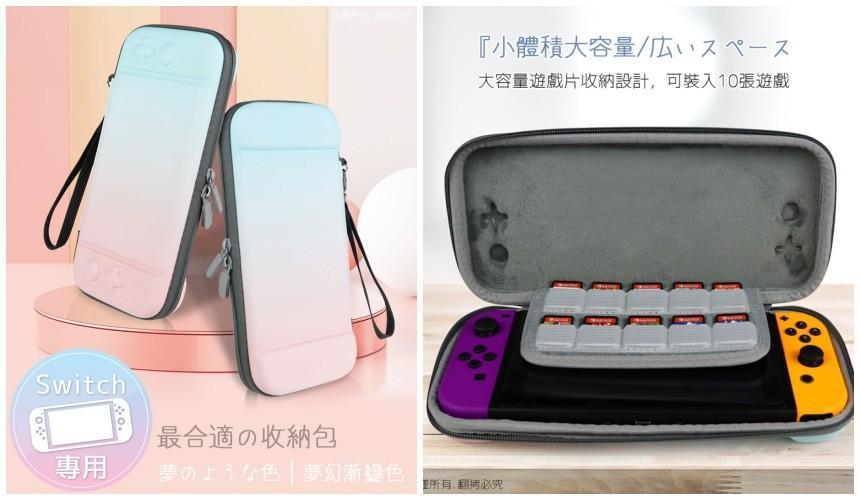 推薦必買10款任天堂NintendoSwitch收納包保護包aibo夢幻藍粉漸變色輕巧收納包