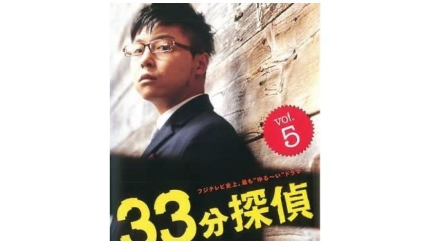 盤點推薦11部日劇推理劇偵探劇懸疑劇警察劇帥氣偵探33分偵探鞍馬六郎堂本剛