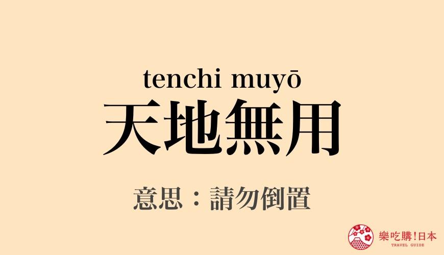 日語成語四字熟語「天地無用」(請勿倒置)的讀音意思字卡