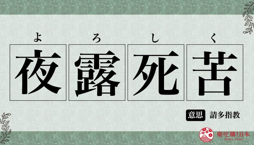 日本日語日本語借字当て字宛字充て字意思用法解釋暴走族不良特攻服常用繡字夜露死苦整理說明