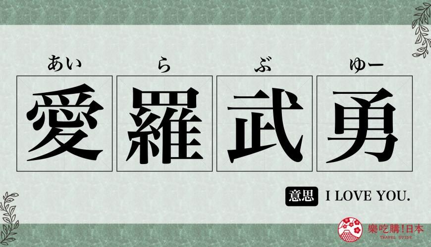 日本日語日本語借字当て字宛字充て字意思用法解釋暴走族不良特攻服常用繡字愛羅武勇整理說明
