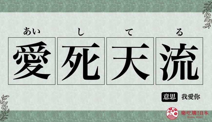 日本日語日本語借字当て字宛字充て字意思用法解釋暴走族不良特攻服常用繡字愛死天流整理說明