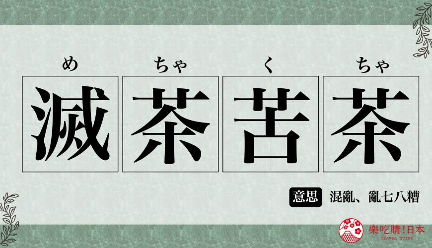 日本日語日本語借字当て字宛字充て字意思用法解釋暴走族不良特攻服常用繡字滅茶苦茶整理說明