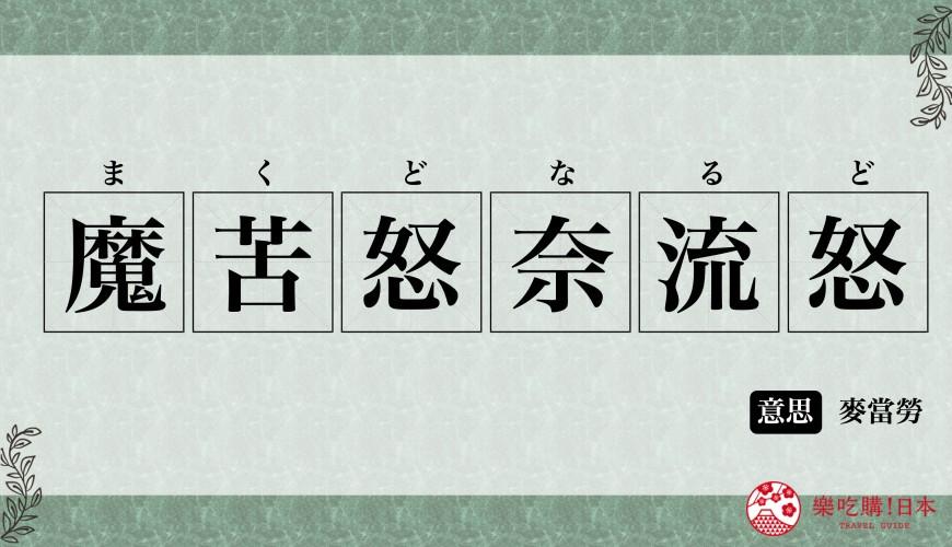 日本日語日本語借字当て字宛字充て字意思用法解釋暴走族不良特攻服常用繡字魔苦怒奈流怒麥當勞整理說明
