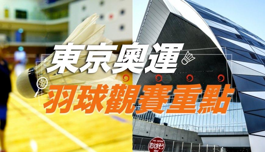 2021年日本2020東京奧運男子足球觀戰重點關注焦點選手奪牌熱門分組名單賽程表時間表比賽結果即時更新每天更新對戰組合戴資穎世界球后周天成王子維李洋王齊麟女單男單男雙戰績銀牌銅牌金牌戰比賽地點武藏野之森綜合體育廣場