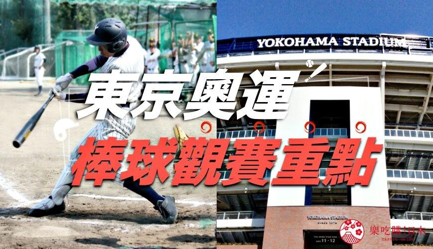 2021年日本2020東京奧運棒球野球觀戰重點關注焦點選手奪牌熱門分組名單賽程表時間表比賽結果戰績即時更新每天更新對戰組合日本墨西哥多明尼加韓國美國以色列橫濱體育場