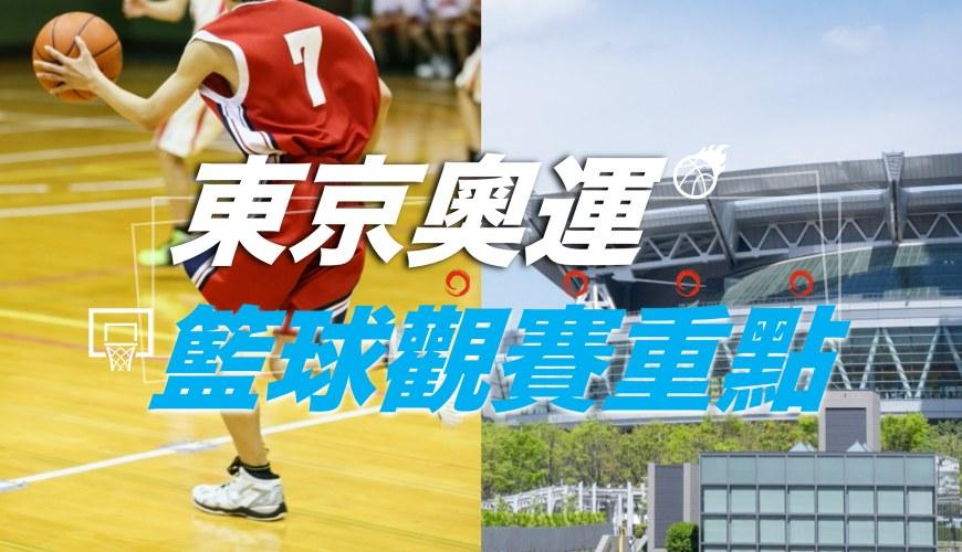 2021年日本2020東京奧運男子籃球男籃觀戰重點關注焦點選手奪牌熱門分組名單賽程表時間表比賽結果戰績即時更新每天更新對戰組合美國隊美國夢幻隊澳洲西班牙阿根廷日本埼玉超級體育場