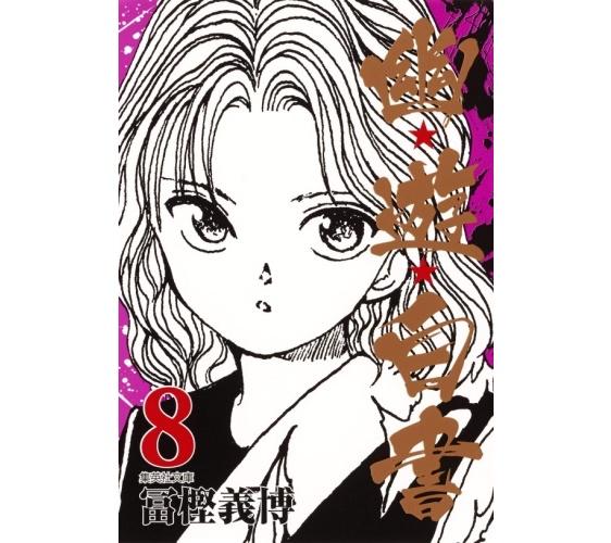 幽遊白書第8集漫畫封面幻海