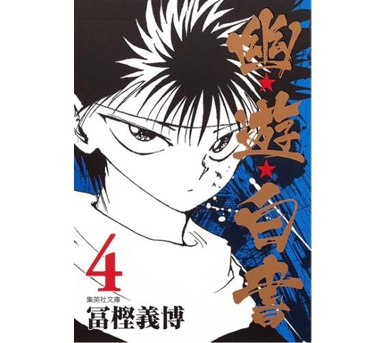幽遊白書第4集漫畫封面飛影