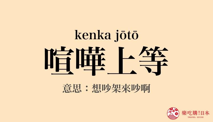日文四字熟語成語「喧嘩上等」(想吵架就來啊)文字讀音字卡