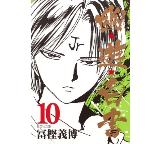 幽遊白書第10集漫畫封面小閻王
