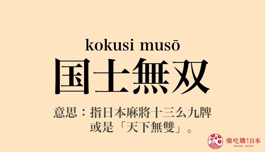 日文四字熟語成語「国士無双」(麻將十三么九牌)文字讀音字卡