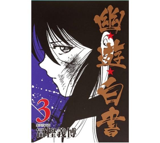 幽遊白書第3集漫畫封面蔵馬