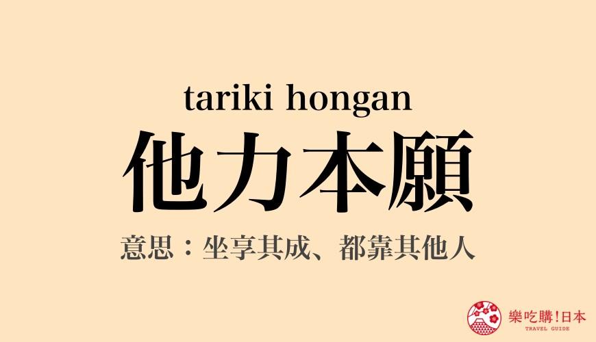 日文四字熟語成語「他力本願」(坐享其成)文字讀音字卡