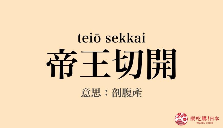 日文四字熟語成語「帝王切開」(剖腹產)文字讀音字卡
